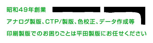 昭和49年創業 アナログ製版、CTP/製版、色校正、データ作成等 印刷製版でのお困りごとは平田製版にお任せください